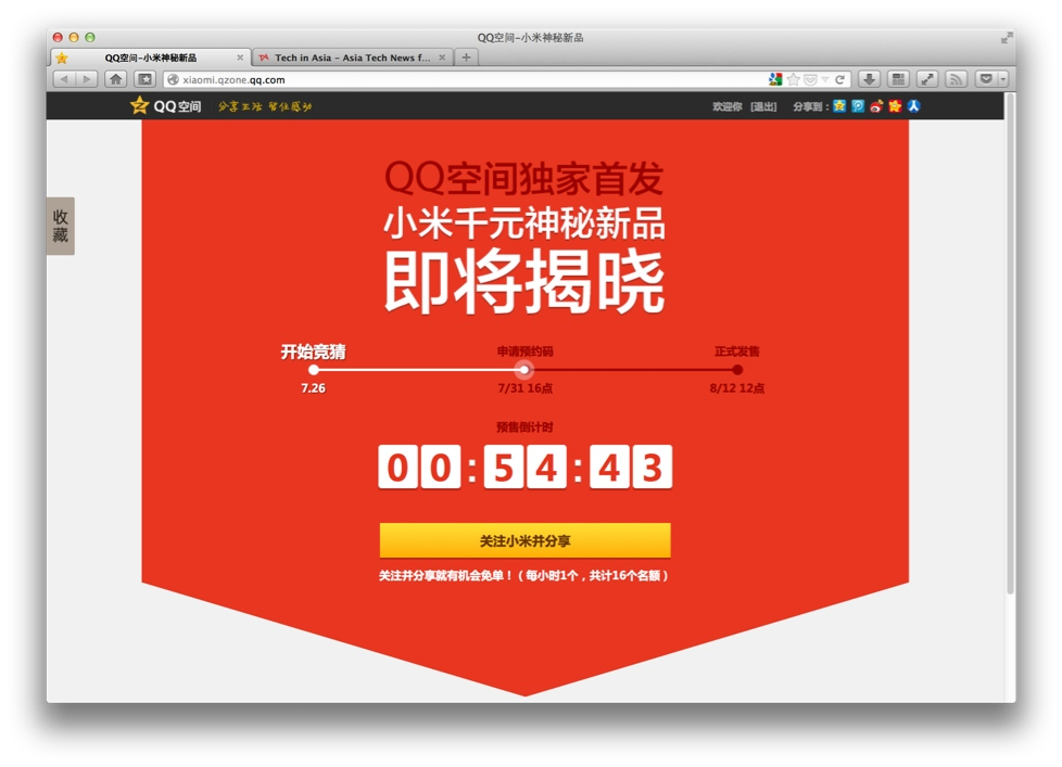 Xiaomi Red Rice and Tencent QZone sales