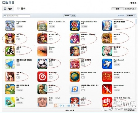 One user's iTunes account. The apps circled in red are ones the user says they never downloaded.
