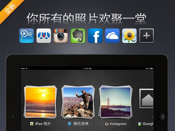 iTunes_iPad_screenmocks_Chinesecn4-1