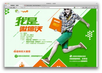 one_chinese_telco_confirms_we_chat_we_chat_subscription_plan