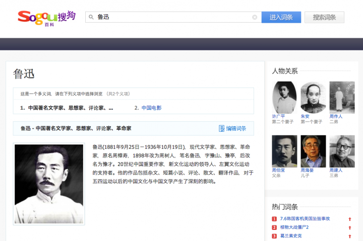 The entry on Chinese author Lu Xun in Sogou's new wiki-encyclopedia.