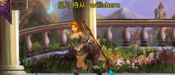 willishero