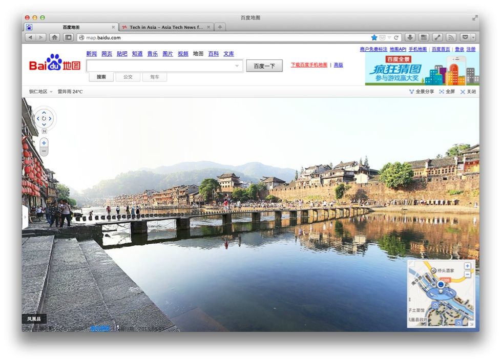 Baidu rolls out a Google Street View clone for China