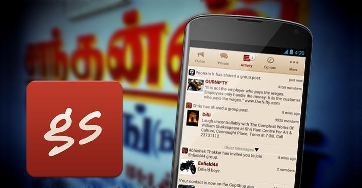 Gupshup app