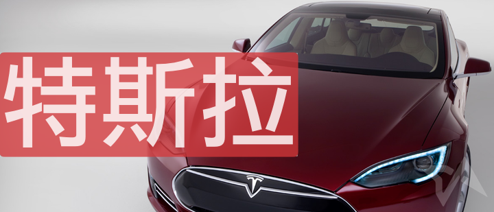 Tesla starts pre-orders in China