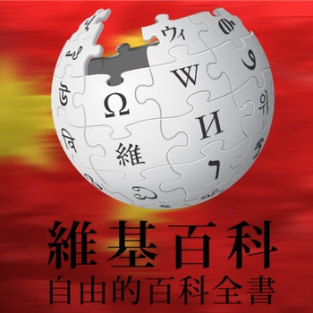 Wikipedia Chinese editor banned from leaving China