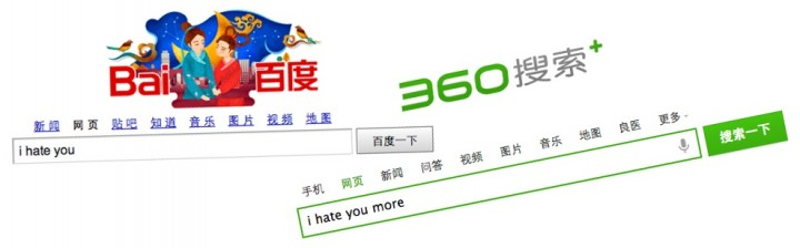 baidu-qihoo-search