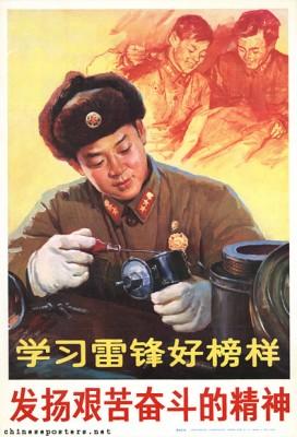 a Lei Feng propaganda poster