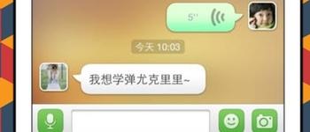 Alibaba Laiwang chat app