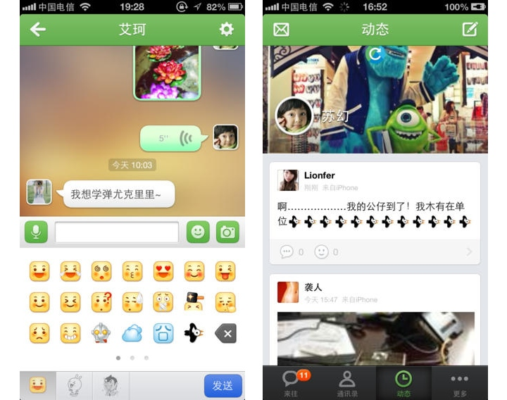 Alibaba Laiwang messaging app relaunch