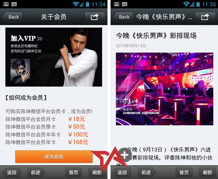 Chinese actor Chen Kun tests out paid membership for fans in WeChat