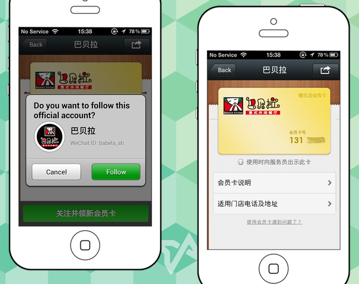 WeChat shopping members card