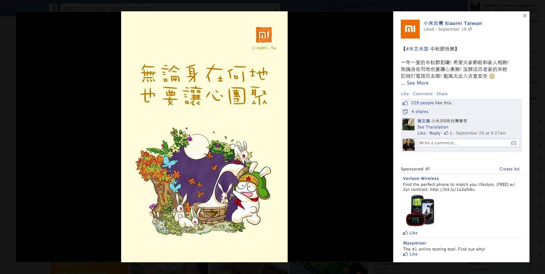 XiaomiImageFour