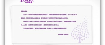 Yahoo China portal closes