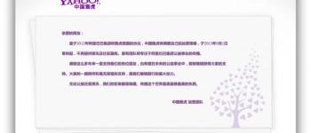 Yahoo China portal closes
