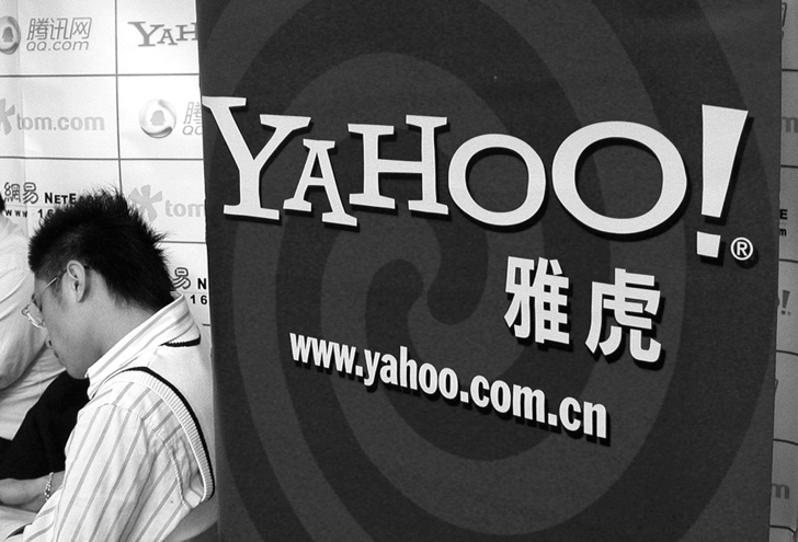 Yahoo China portal shutdown