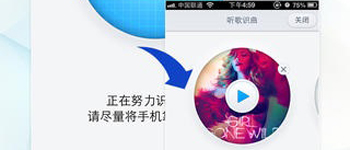 baidu music recognition