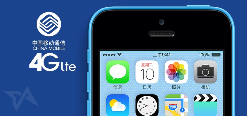 iPhone 5C on China Mobile 4G