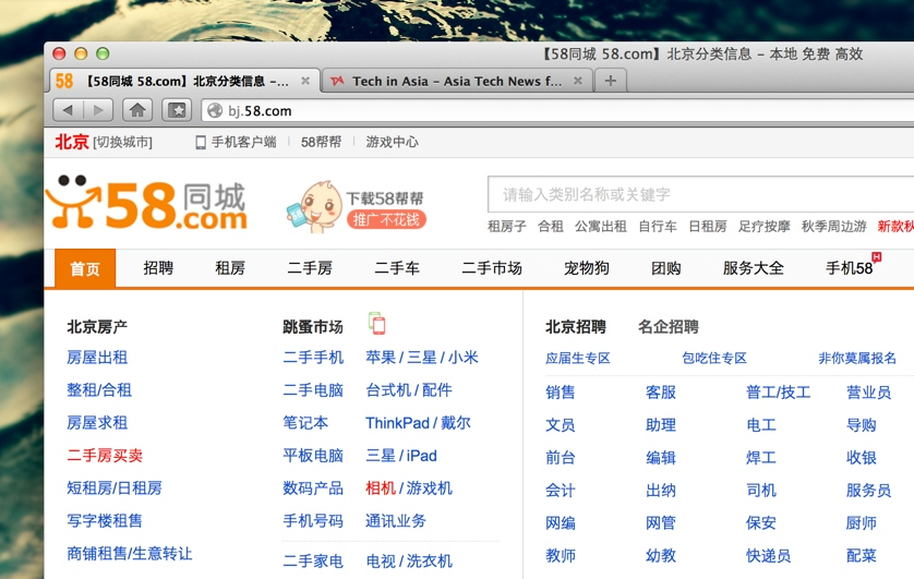 China's Craigslist set for US IPO next week, will raise up to $190 million