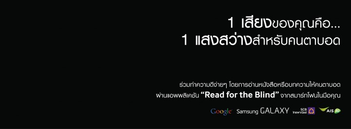 Read For The Blind The Most Viral App In Thailand Right Now