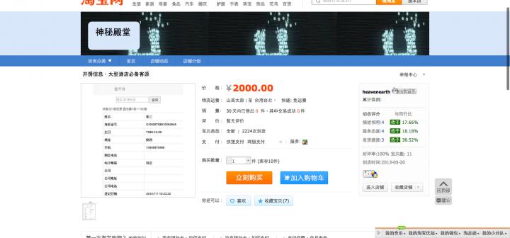TaobaoPersonalInfoScreenshotOne