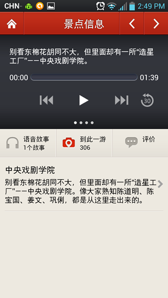TouchChina app screenshot
