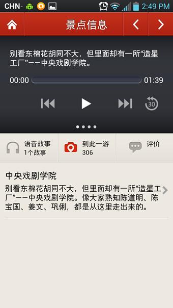 TouchChina app screenshot