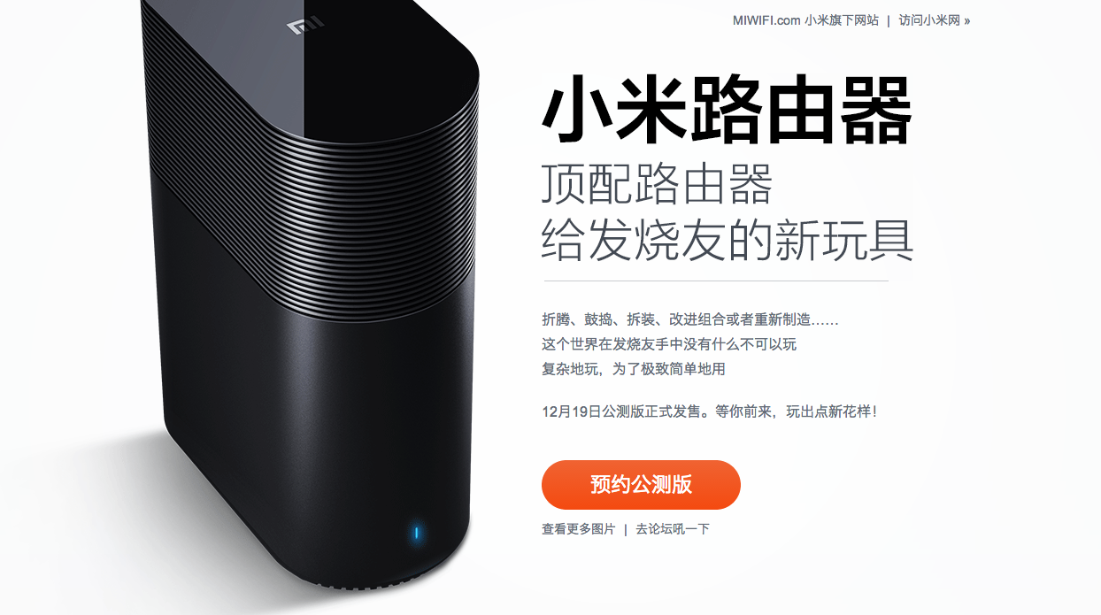 Another Mysterious Product Of >> Xiaomi Finally Unveils Its Mysterious New Product