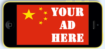 "The truth about ""mobile advertising"" in China"