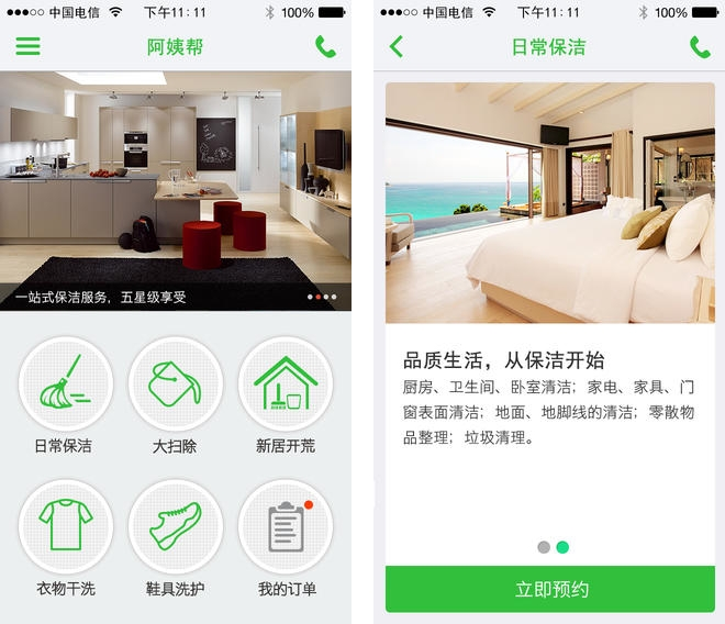 As China's demand for domestic help grows, Ayibang gets series A funding
