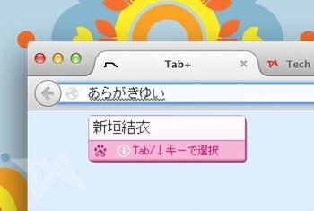 Baidu Japanese IME app controversy