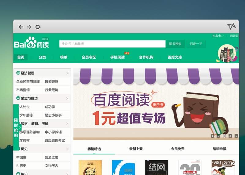 Baidu boosts e-bookstore with $31 million acquisition of rival site