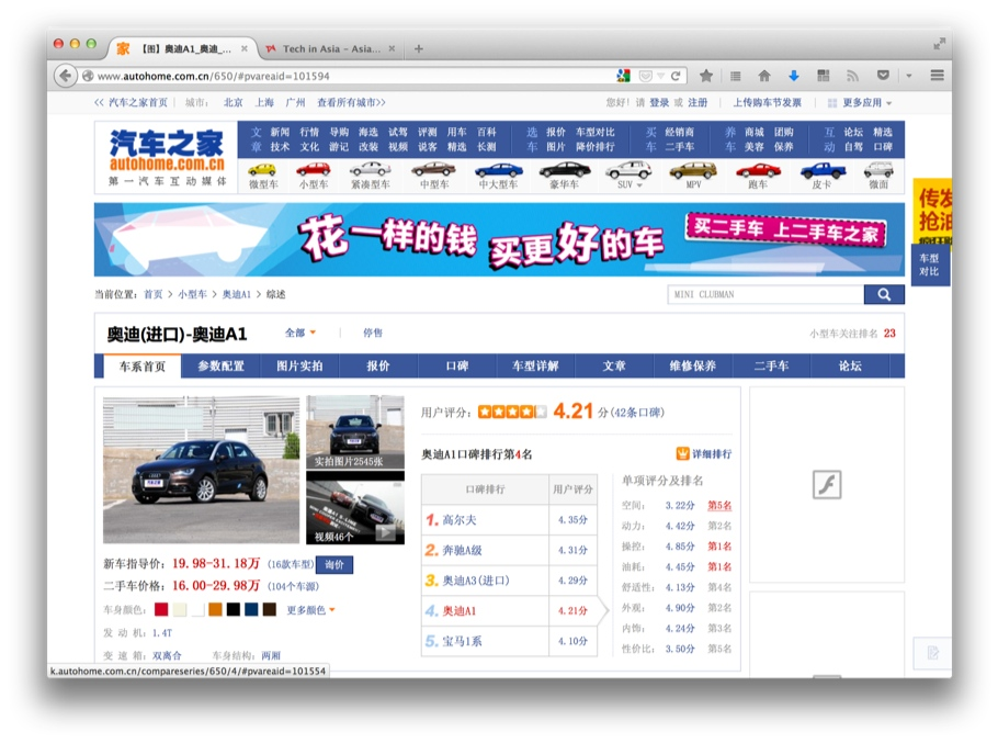 In yet another Chinese tech IPO, Autohome revs onto Wall Street
