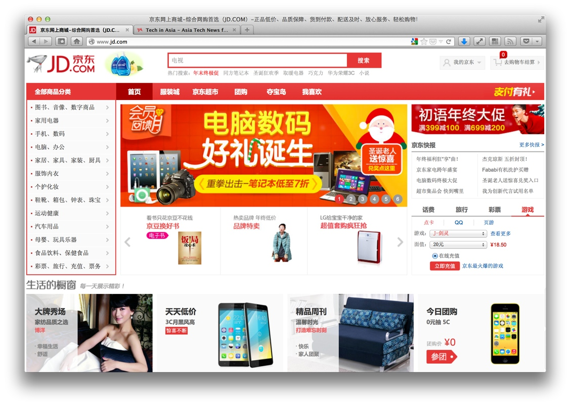 Chinese E Store Jingdong Set To Pull In Over 16 Billion