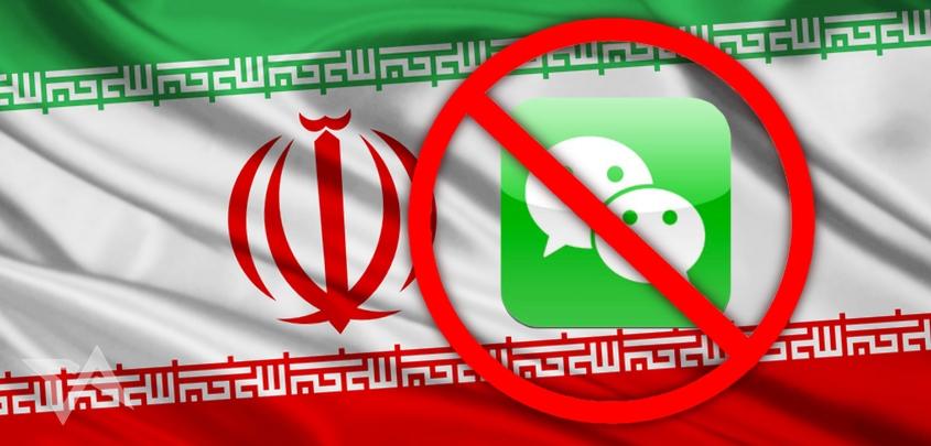 Oh the irony... Iran blocks China-made WeChat app