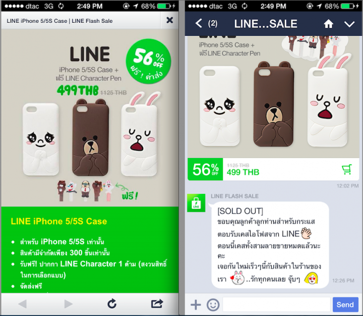 Line iPhone case m-commerce flash sale