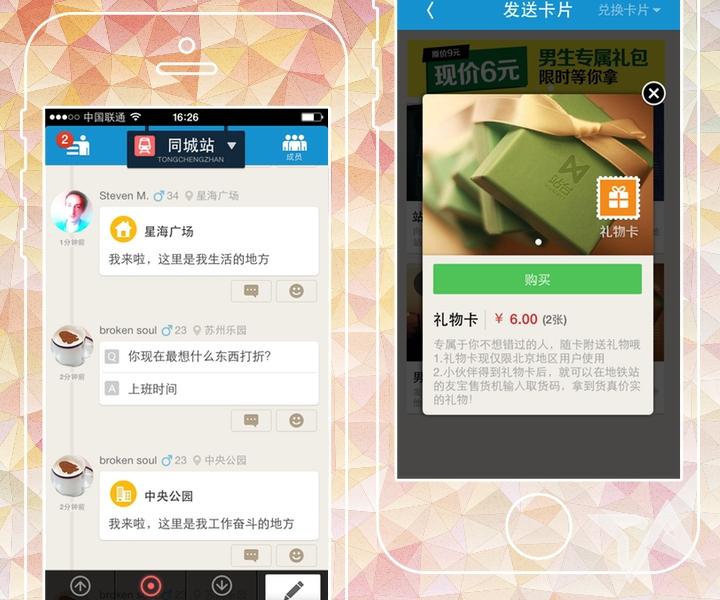 Zhantai dating app