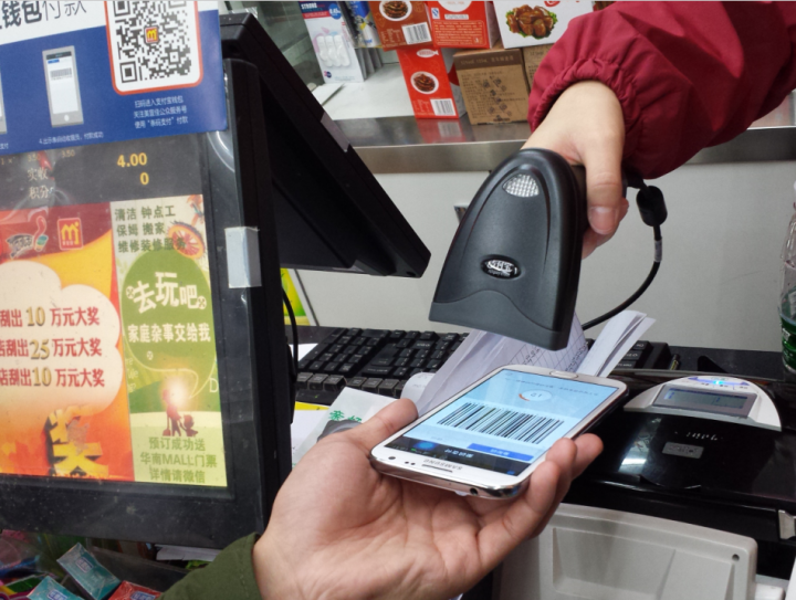 Alibaba Alipay Barcode