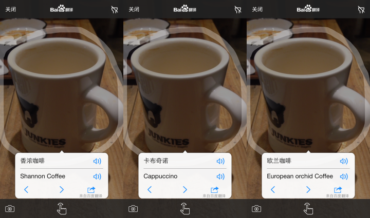 Baidu Image Coffee