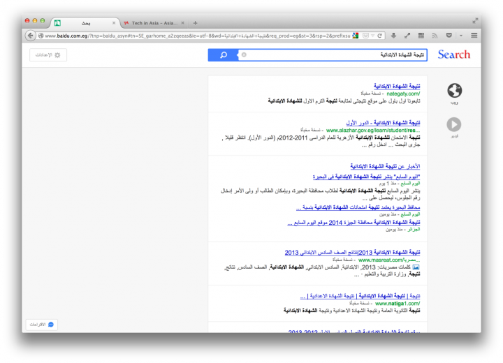 Baidu launches Egypt search site