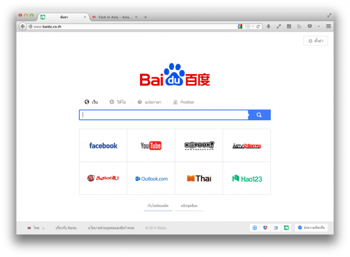 China's Baidu launches its search engine in Thailand, Brazil, and Egypt