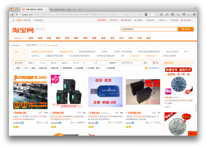 China's Taobao bans trading of Bitcoin and sales of Bitcoin mining kit