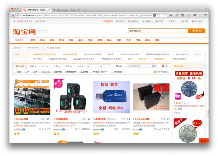 China's Taobao bans trading of Bitcoin and sales of Bitcoin mining kit