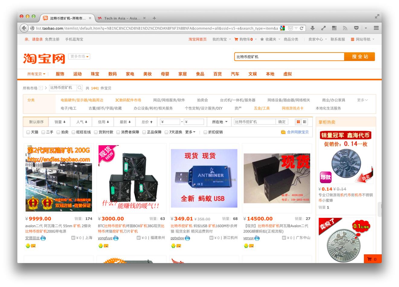 Taobao cấm hàng hóa, dịch vụ liên quan đến cryptocurrency