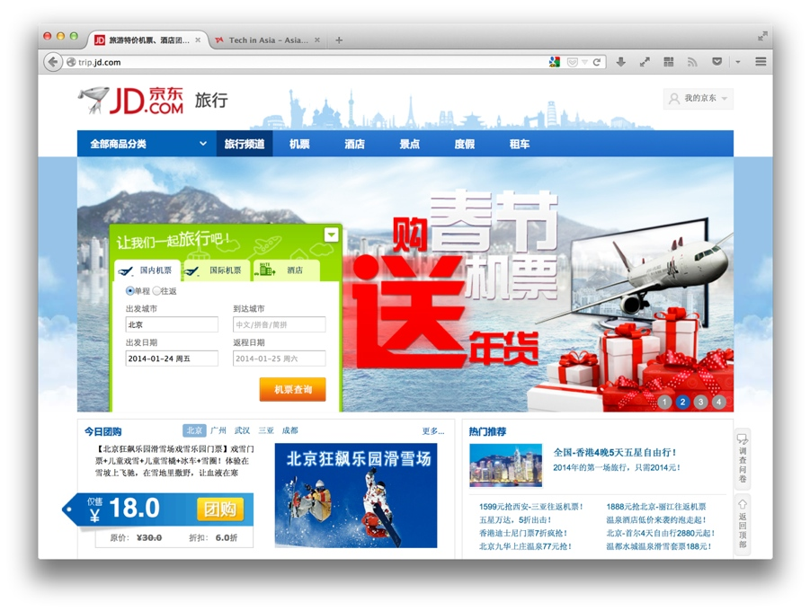 Chinese e-commerce giant JD boosts travel offerings with acquisition of hotel booking app