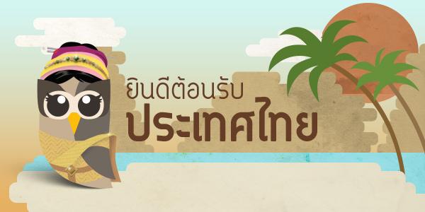 Hootsuite Thai