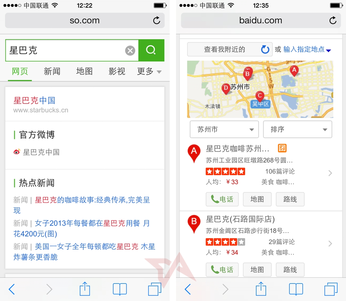 Qihoo vs Baidu mobile searches