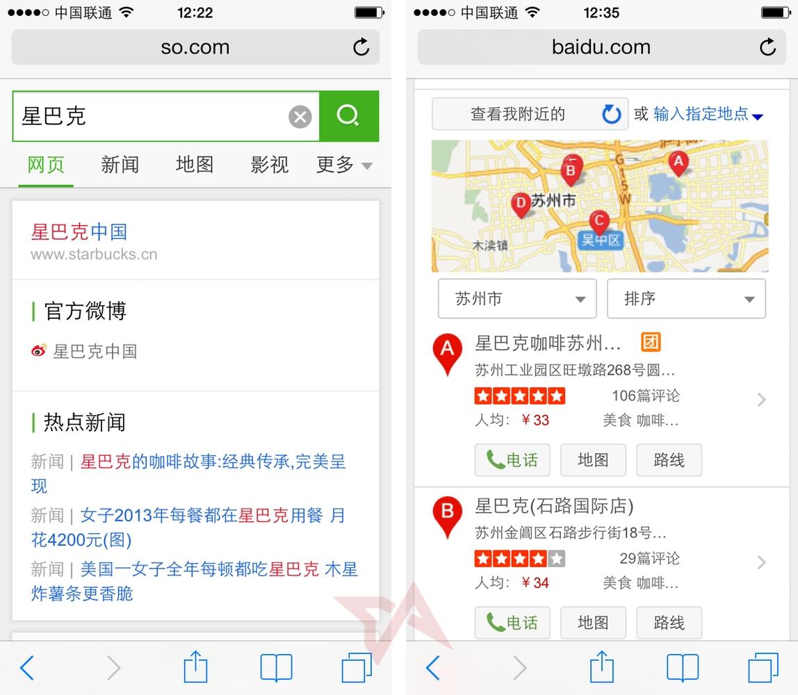 Qihoo vs Baidu mobile searches