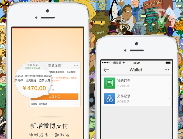 Sina launches Weibo Payment app