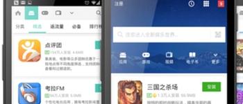 Wandoujia app